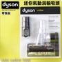 #鈺珩#Dyson原廠【零售版】迷你渦輪氣動塵蟎吸頭、拍打吸頭床墊沙發DC65 DC63 DC62 DC59 DC58
