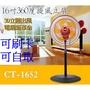 小港3C【可刷卡】金讚 CT-1652 CT1652 八方吹 16吋 立扇 電風扇【台灣製造】三段開關 伸縮立扇