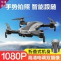 空拍機 折疊無人機航拍高清專業光流遙控飛機四軸飛行器玩具智能跟隨【送VR 收納包】