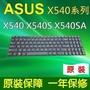華碩 ASUS X540 X540S X541 K541UJ K541UV 全新 繁體 中文 筆電 鍵盤