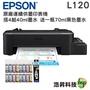 EPSON L120 原廠連續供墨印表機 搭4組40ml四色墨水送一瓶原廠70ml黑色墨水
