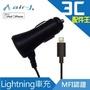 air-J Lightning 8pin 帶線車用充電器 Apple認證 車充 車用 快充 快速充電