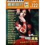 最新排行(簡譜/歌譜/樂譜)譜NO.122-嚴藝丹 三寸天堂(湖南衛視
