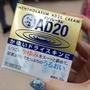 現貨☆日本原裝 曼秀雷敦 金色AD20 保濕型
