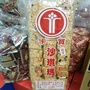 卡賀沙琪瑪~5斤裝(奶蛋素)