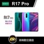 OPPO R17 Pro 6.4吋 6G/128G