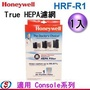 Honeywell HRF-R1 True HEPA原廠濾網 適用HPA-100APTW/HPA-200/202/300
