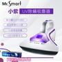Mr.Smart小紫智能UV紫外線HEPA除蟎吸塵機(買就送台鹽牙膏)