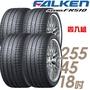 【FALKEN 飛隼】AZENIS FK510 濕地操控輪胎_四入組_255/45/18(FK510)