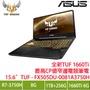 ASUS FX505DU-0081A3750H 窄邊框電競筆電/R7-3750H/GTX1660Ti 6G/8G/1TB+256G PCIe/15.6吋FHD/W10加碼贈送三年趨勢防毒