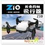 任你逛☆暢銷 新品 2.4G折疊四軸飛行器 遙控 飛行相機/攝影 智能 高級空拍機 禮物 anyfun【1901-24】