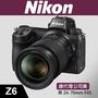 【11/23上市】Nikon Z6 24-70mm 單鏡組 全片幅 微單眼 無反相機 公司貨