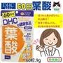 貓麻吉  日本進口  DHC 葉酸 60日 60粒  內含B2 B6 B12