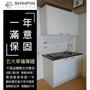 【欣品系統櫃廚具】一字型廚具 系統櫃、小吧檯、洗手台 (110cm) 套房出租、套房流理台!基隆台北新北桃園新竹