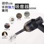 HONK USB 手持吸塵器 HK-6019 桌用/車用吸塵器 小型吸塵器