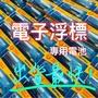 (急速出貨)DLY電池CR435 CR425 CR322  CR311 CR425 電子浮標 電子阿波 針狀電池