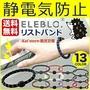 日本 ELEBLO 靜電手環 運動手環 防靜電手環 抗靜電手環 迷彩 多色選擇 日本製