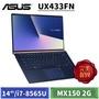 ASUS UX433FN-0152B8565U 皇家藍 (14