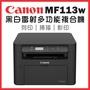 開幕特惠價~ 壬成洋行 Canon MF113W 黑白雷射多功能複合機   全新特價4250元