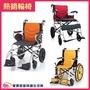 【免運贈好禮】輕量型輪椅 鋁合金輪椅 輕量型輪椅 手動輪椅 旅行輕便 外出輪椅 居家輪椅