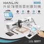 HANLIN-7WLS 升級7W簡易雷射雕刻機 # 創客社團