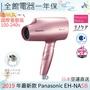 【日本代購】日本 Panasonic 國際牌EH-NA5B 奈米水離子吹風機 國際電壓 NA99 NA9A NA5A 可參考 2019新銷 附吹嘴 【一期一會】