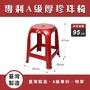 特惠價960(10入)↘《誠意傢俱》專利A級厚珍珠椅(10入)/塑膠椅/夜市椅