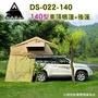 【露營趣】安坑特價 BROWN BEAR DS-022-140 車頂帳+後篷 手動車頂帳 露營帳蓬 轎車 休旅車