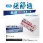 飛速 AOK醫用平面口罩(50入裝) 台灣製造 防塵 調節扣(健康城)