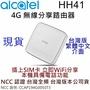 Alcatel HH41 4G 無線路由器 WiFi 分享器 台灣全頻 [一年換新保固] B315 B315s B525
