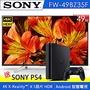 Sony 索尼 FW-49BZ35F 49吋 4K HDR 商用顯示器