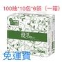 現貨✅免運費🚚可刷卡「優活Livi」抽取式衛生紙 100抽*10包*6袋/箱購(60包)