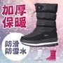 男女童 北海道旅遊雪地加厚羊絨鋪毛防水抽繩 中筒太空靴 雪靴 AC