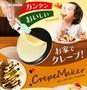 日本品牌 IRIS crepe maker 手持型薄餅機/可麗餅/潤餅-PCM-800