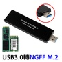 M.2固態硬碟盒轉USB3.0 M.2 sata to USB3.0轉接卡 Key-B硬碟外接盒 M.2接口轉換卡