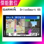 Garmin DriveSmart 65【贈藍芽喇叭+沙包座+點菸三孔】 6.95吋 GPS 衛星導航 測速警示 聲控導航 WIFI