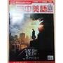 過期英語美語雜誌、CD (空中美語、大家說英語、空中英語)