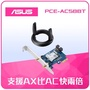 【ASUS 華碩】PCE-AC58BT  雙頻AC2100 160MHz 雙頻無線網卡