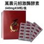 《萬壽元》蚓激酶酵素1400元(現貨)