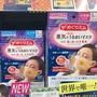 (現貨24H出貨)日本限定 花王蒸氣口罩