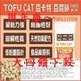 水藍鑽貓砂【豆腐砂免運1公斤50元】回饋混搭下單區 松木砂/無塵砂/小球砂/寵物用品