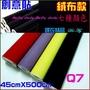 De-Fy蝶衣精品 Q7極短絨布面絨布貼PVC自黏壁紙壁貼牆貼創意貼.單件價.45cmX500cm 做生意好幫手