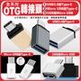 USB轉Type-c轉接頭/OTG/數據線/USB 3.0/type c/滑鼠/隨身碟/micro/MacBook/小米