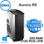 DELL Alienware Aurora R8 (i9-9900K/32G DDR4/512G PCIE+2TB/RTX2080Ti 11G/WIN10/三年保)【ALWS-R4978STW】