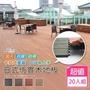 【Incare】日本抗腐仿實木加大木塑地板60*30(20入)