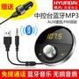 熱賣奧迪大眾寶馬車載藍牙MP3播放器加車充AUX輸出無損高音質FM調頻