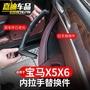 好再来08-18款寶馬x5車門內拉手 x6車門內扶手內把手 x5內飾改裝飾配件