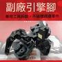 專修豐田 TOYOTA 引擎腳 01~07年 ALTIS 副廠 [引擎腳一台份完工價4000元]