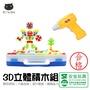 3D立體積木組 電鑽積木組 FB廣告熱銷 電鑽馬賽克拼貼積木 玩具 兒童玩具 積木 拼圖 馬賽克拼圖 【Z90421】