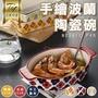 【波蘭田園風】釉下彩復古手繪陶瓷碗 焗烤烘培 烤碗 圓形方形陶瓷碗-綠/紅/黃【AAA6062】
